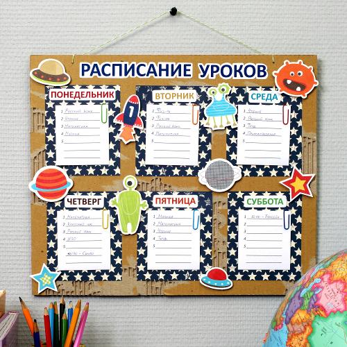 Идеи для расписания уроков своими руками фото